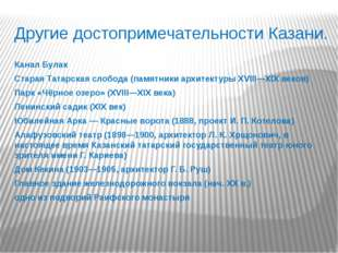 Другие достопримечательности Казани. Канал Булак Старая Татарская слобода (па