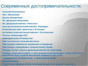 Современные достопримечательности. Казанский метрополитен Мост «Миллениум» Дв