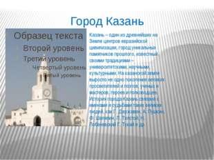 Город Казань Казань – один из древнейших на Земле центров евразийской цивилиз