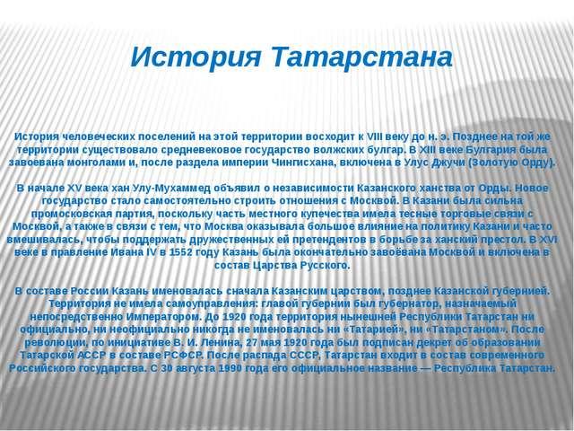 История Татарстана История человеческих поселений на этой территории восходит...