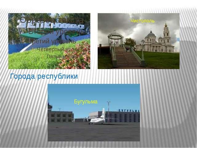 Города республики Чистополь Бугульма