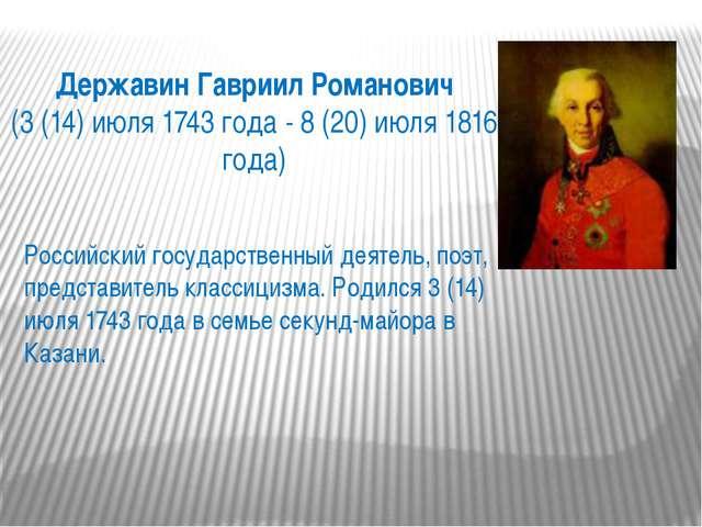 Державин Гавриил Романович (3 (14) июля 1743 года - 8 (20) июля 1816 года) Ро...