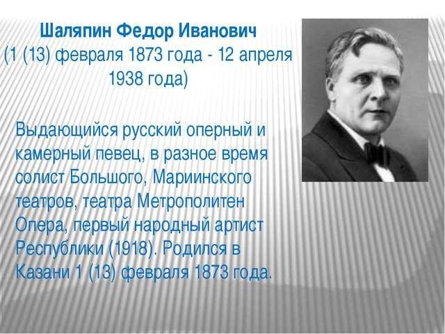 Шаляпин Федор Иванович (1 (13) февраля 1873 года - 12 апреля 1938 года) Выдаю...