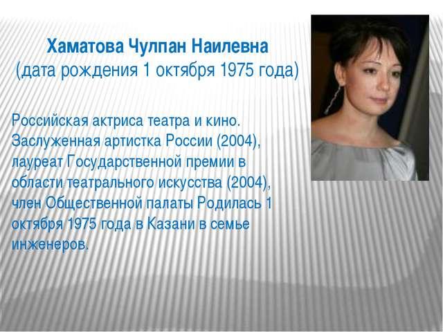 Хаматова Чулпан Наилевна (дата рождения 1 октября 1975 года) Российская актри...