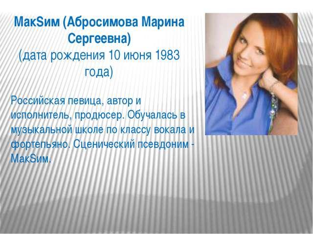 МакSим (Абросимова Марина Сергеевна) (дата рождения 10 июня 1983 года) Россий...