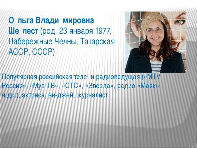 О́льга Влади́мировна Ше́лест (род. 23 января 1977, Набережные Челны, Татарска...