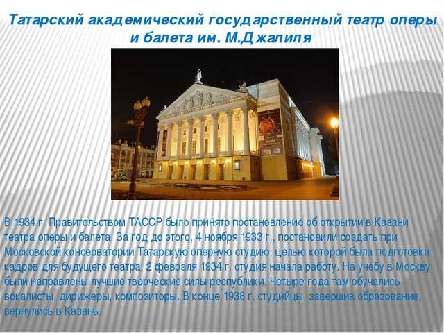 Татарский академический государственный театр оперы и балета им. М.Джалиля В...