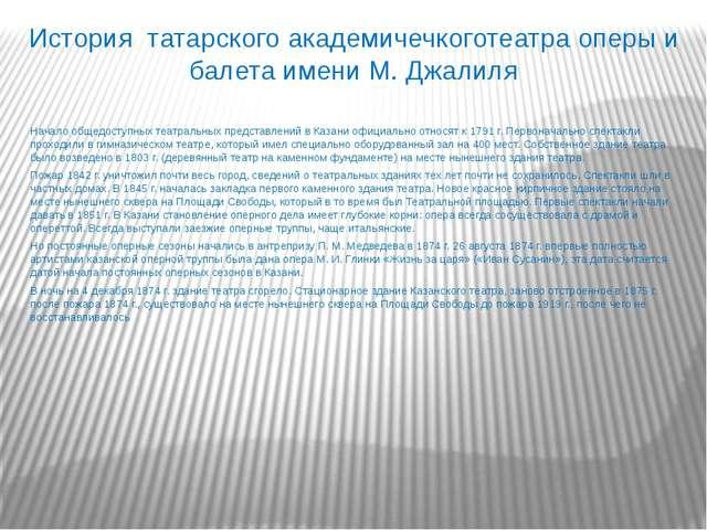 История татарского академичечкоготеатра оперы и балета имени М. Джалиля Начал...