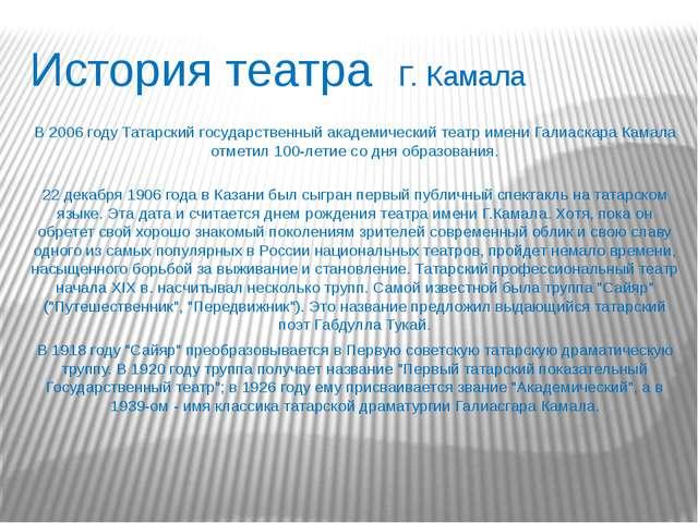 История театра Г. Камала В 2006 году Татарский государственный академический...