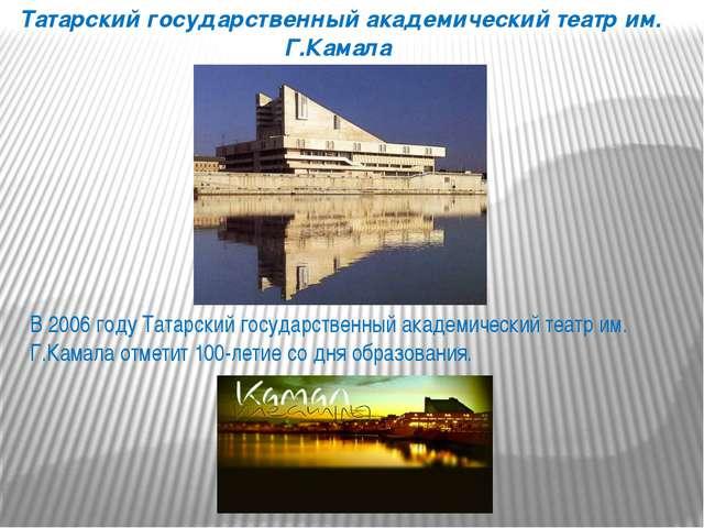 Татарский государственный академический театр им. Г.Камала В 2006 году Татарс...