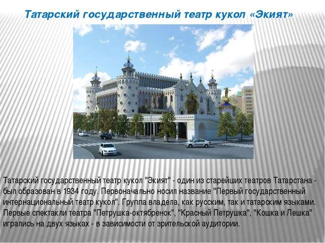 Татарский государственный театр кукол «Экият» Татарский государственный теат...