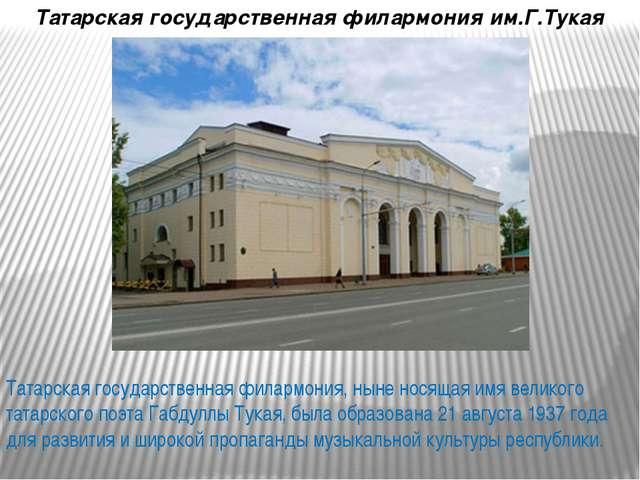 Татарская государственная филармония им.Г.Тукая Татарская государственная фил...