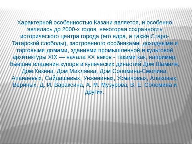 Характерной особенностью Казани является, и особенно являлась до 2000-х годов...