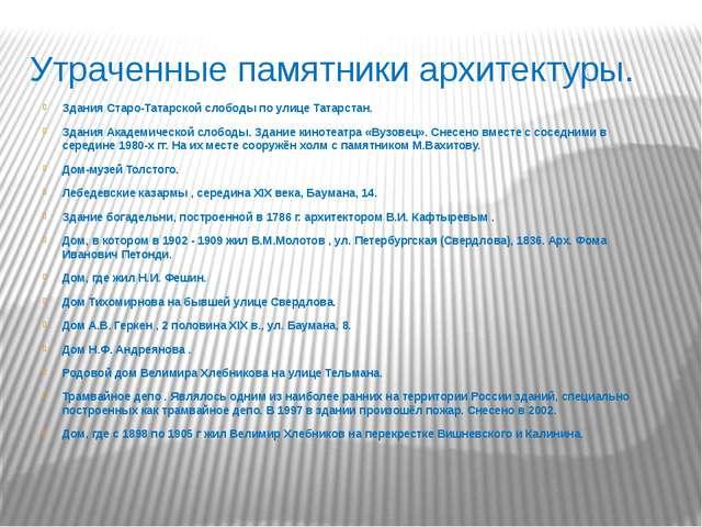 Утраченные памятники архитектуры. Здания Старо-Татарской слободы по улице Тат...