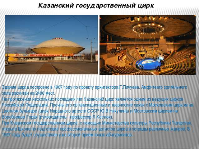 Казанский государственный цирк Здание цирка построено в 1967 году по проекту...
