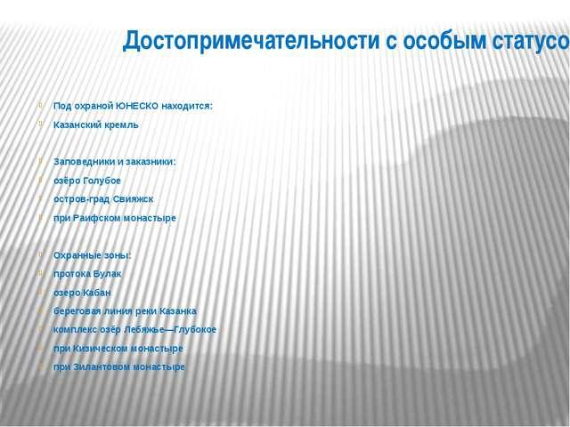 Под охраной ЮНЕСКО находится: Казанский кремль Заповедники и заказники: озёро...