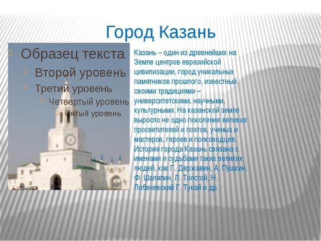 Город Казань Казань – один из древнейших на Земле центров евразийской цивилиз...