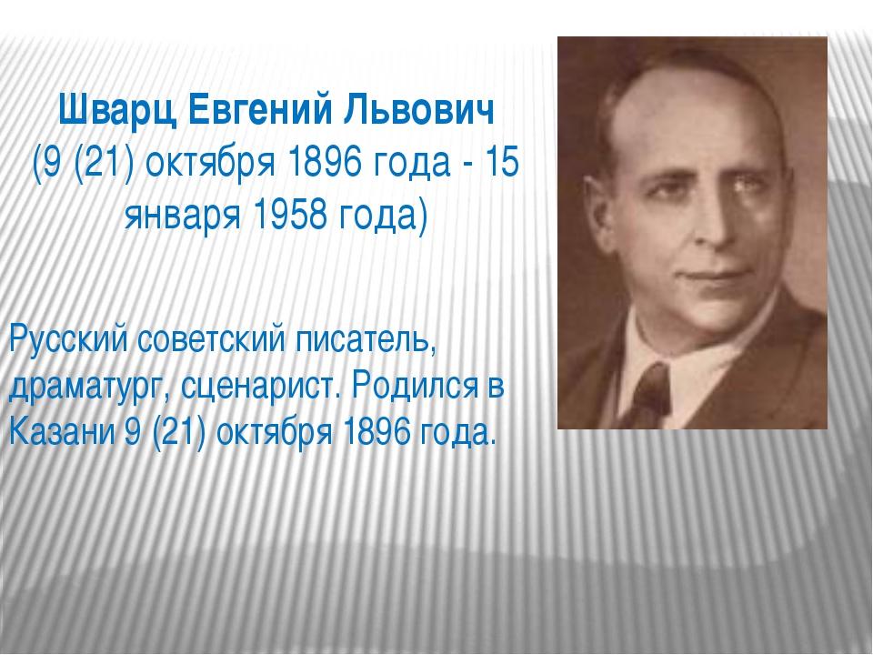 Шварц Евгений Львович (9 (21) октября 1896 года - 15 января 1958 года) Русски...