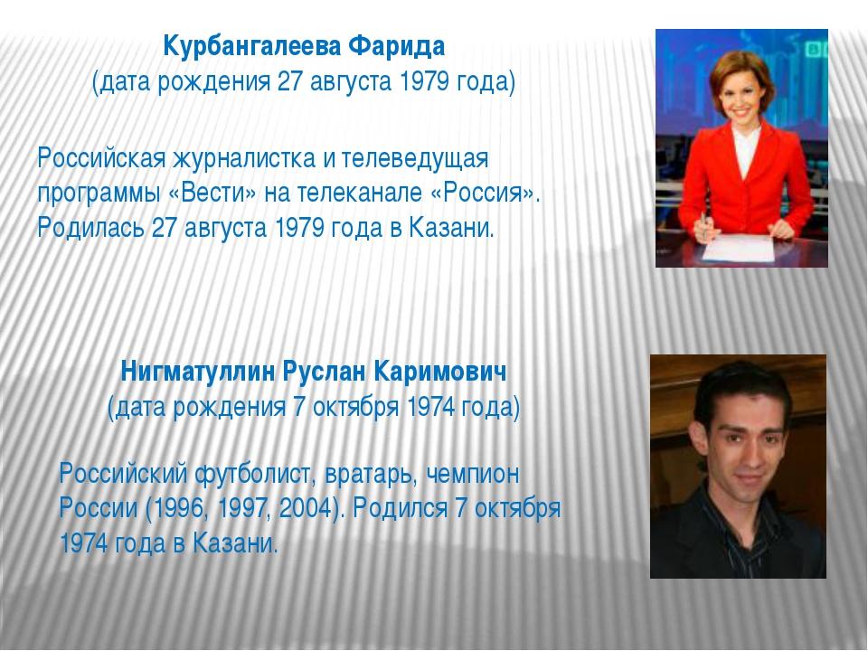 Курбангалеева Фарида (дата рождения 27 августа 1979 года) Российская журналис...