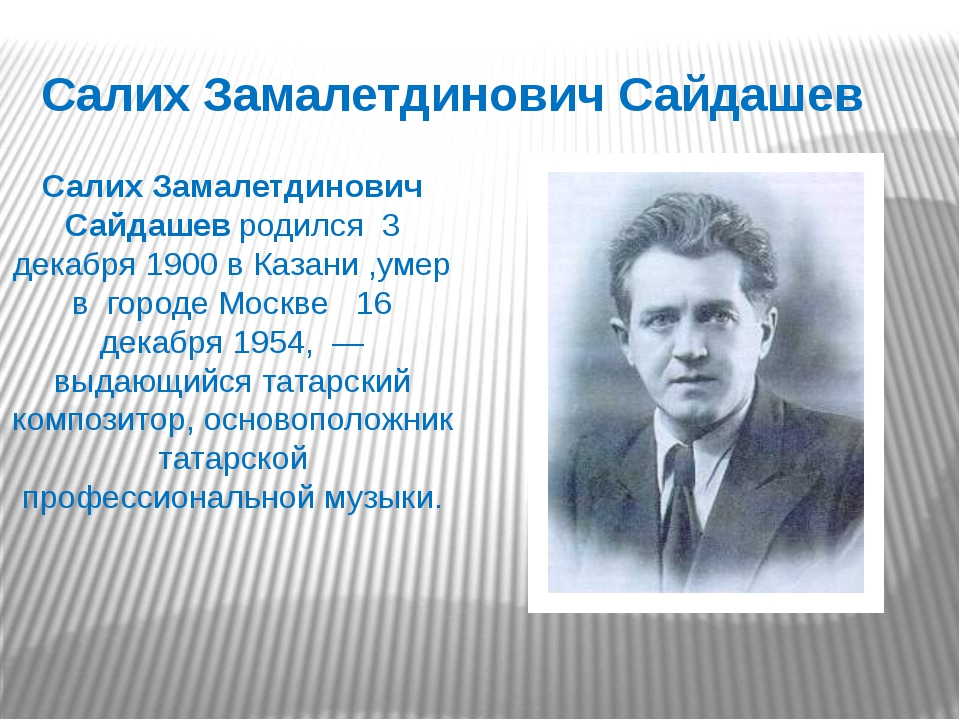 Салих Замалетдинович Сайдашев Салих Замалетдинович Сайдашев родился 3 декабря...