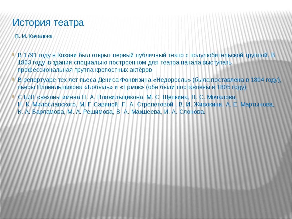 История театра В. И. Качалова В 1791 году в Казани был открыт первый публичны...