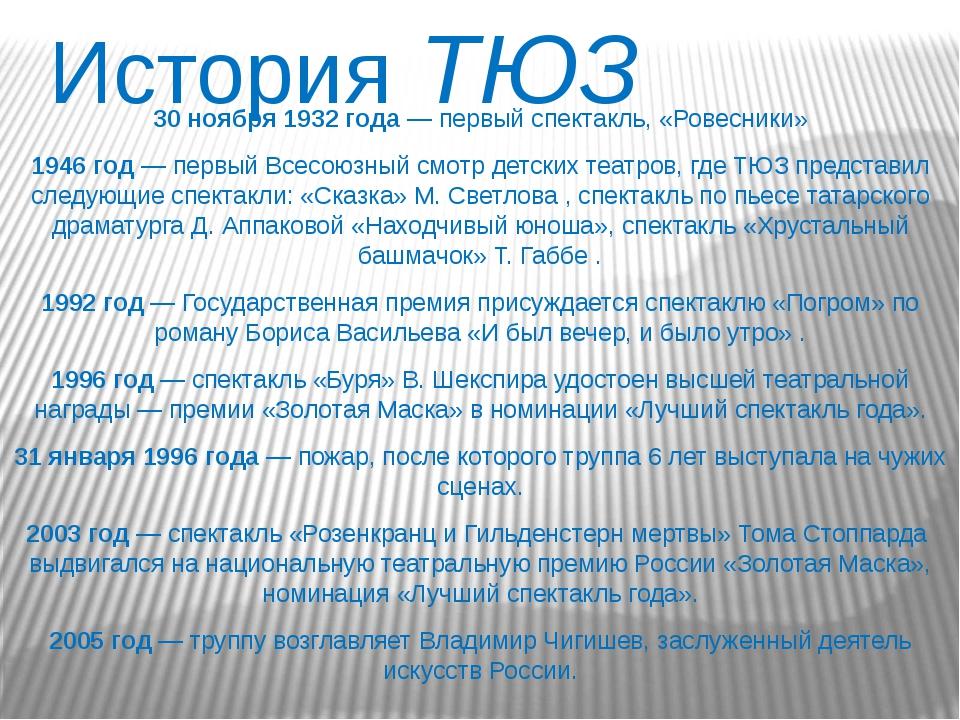 История ТЮЗ 30 ноября 1932 года — первый спектакль, «Ровесники» 1946 год— пе...