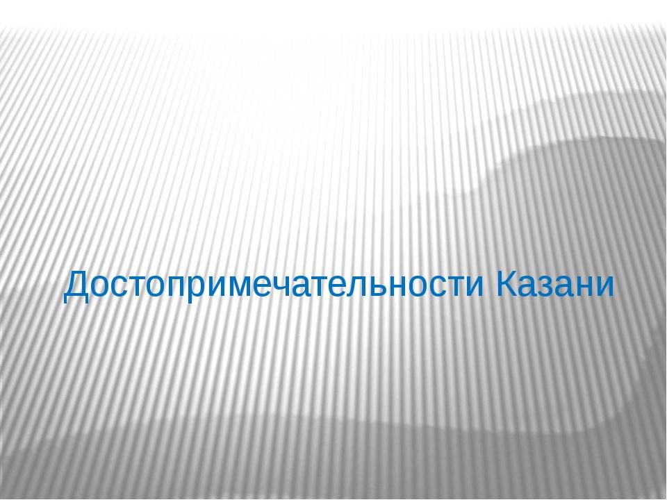 Достопримечательности Казани