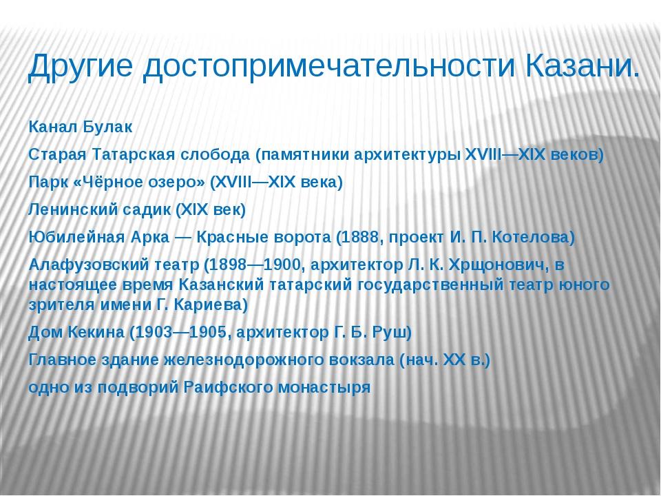 Другие достопримечательности Казани. Канал Булак Старая Татарская слобода (па...