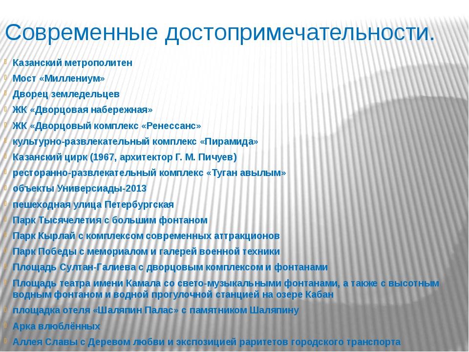 Современные достопримечательности. Казанский метрополитен Мост «Миллениум» Дв...