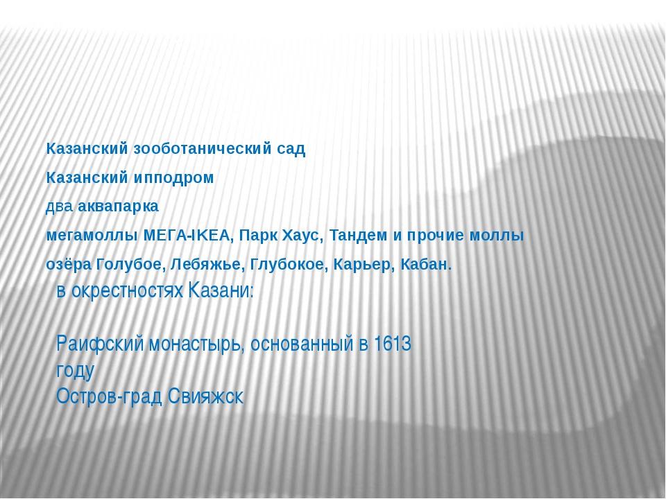 Казанский зооботанический сад Казанский ипподром два аквапарка мегамоллы МЕГА...