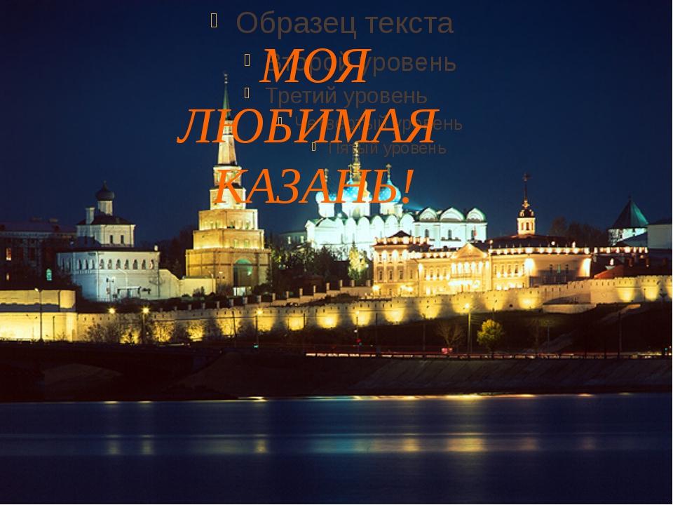 МОЯ ЛЮБИМАЯ КАЗАНЬ!