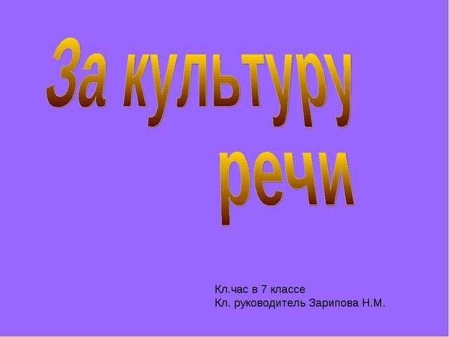 Кл.час в 7 классе Кл. руководитель Зарипова Н.М.