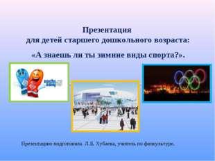Презентация для детей старшего дошкольного возраста: «А знаешь ли ты зимние в