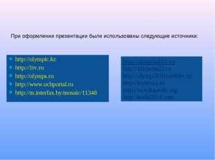 http://olympic.kz http://1tv.ru http://olymps.ru http://www.uchportal.ru http