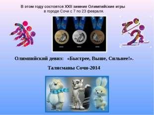 В этом году состоятсяXXII зимние Олимпийские игры в городе Сочи с 7 по 23 фе