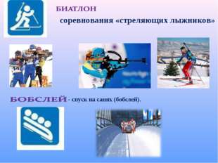 соревнования «стреляющих лыжников» - спуск на санях (бобслей).