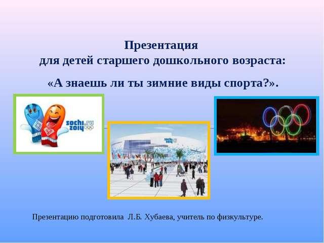 Презентация для детей старшего дошкольного возраста: «А знаешь ли ты зимние в...