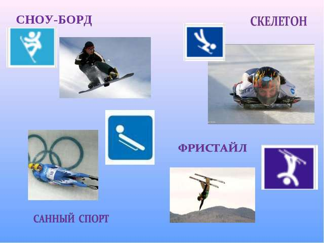 СНОУ-БОРД