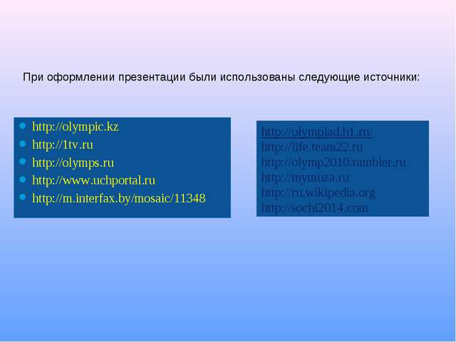 http://olympic.kz http://1tv.ru http://olymps.ru http://www.uchportal.ru http...