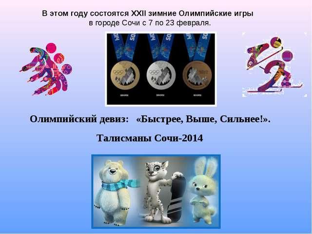 В этом году состоятсяXXII зимние Олимпийские игры в городе Сочи с 7 по 23 фе...