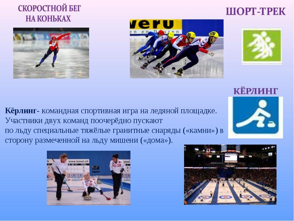 Кёрлинг- командная спортивная играна ледяной площадке. Участники двух команд...