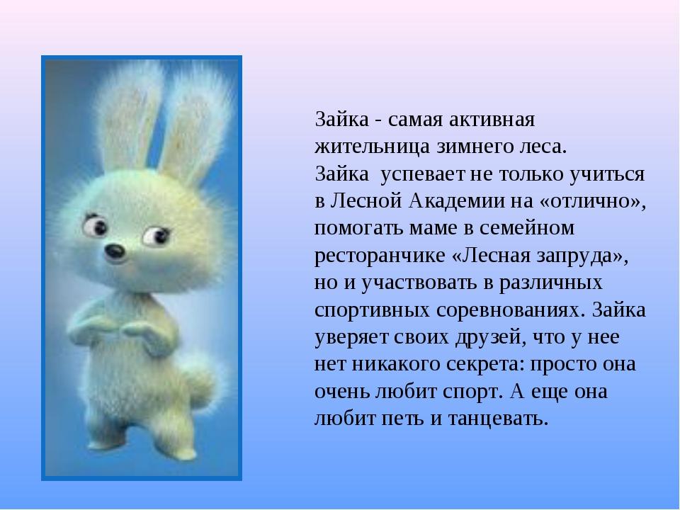 Зайка - самая активная жительница зимнего леса. Зайка успевает не только учит...
