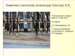 Памятник советскому полководцу Блюхеру В.К. Расположен в сквере МБОУ СОШ №52