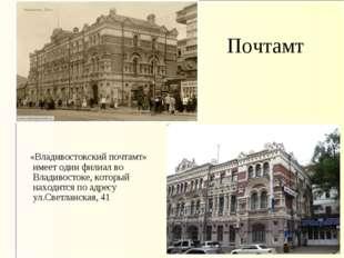 Почтамт «Владивостокский почтамт» имеет один филиал во Владивостоке, который