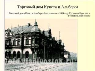 Торговый дом Кунста и Альберса Торговый дом «Кунст и Альберс» был основан в 1