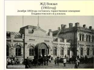 ЖД Вокзал (1901год) 2ноября 1893года состоялось торжественное освещение Влади