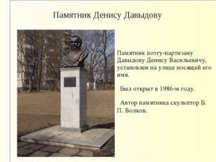 Памятник Денису Давыдову Памятник поэту-партизану Давыдову Денису Васильевичу