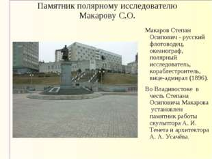 Памятник полярному исследователю Макарову С.О. Макаров Степан Осипович - русс