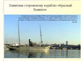 Памятник сторожевому кораблю«Красный Вымпел» Спущен на воду в октябре 1910