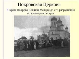 Покровская Церковь Храм Покрова Божией Матери до его разрушения во время рево